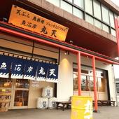 半世紀の歴史を誇る老舗【魚河岸丸天 本店】の姉妹店