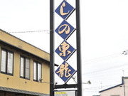 味処 鮨の東龍