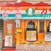 インド料理ガザル 椿森店 千葉競輪場前 !