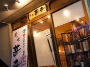 津軽のおかず 旬の味 甚平