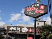 焼肉の田口恩名店