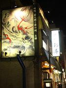 店舗、南側の龍の大看板が目印です