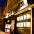 大衆居酒屋 苫小牧新鮮魚市場