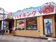 すし・さかなバイキング武田丸3号店