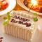 お誕生日・記念日にメッセージ入りのホワイトケーキプレゼント