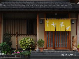割烹 七草(和食、山梨県)の画像