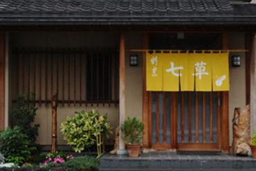 四季折々に美しい富士山を望める、落ち着いた雰囲気のお店です