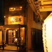 【和田町駅徒歩0分】美味しいお肉を食べ放題でたっぷり!