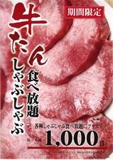 ◆山形県産山形豚しゃぶ食べ放題