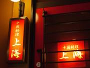 中国料理上海
