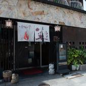 神社の鳥居のすぐ横にあるお店です。各種宴会にご利用ください!
