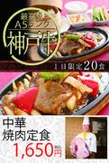 最高級A5ランク神戸牛の中華焼肉定食