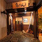 鳥ぎん 小田原駅前店です