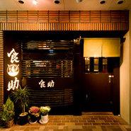 西武新宿線・田無駅、南口より線路沿いの道を徒歩3分程度。
