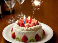 誕生日やサプライズケーキ予約承ります。