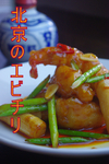 サクサクの海老のてんぷらに、甘酸っぱいタレを絡めます シャープな辛さが魅力です
