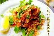 カリっとフワッと揚げた白身魚フリッターを香港の漁師町の屋台風に揚げニンニク炒めました