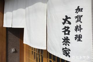加賀料理・蟹料理 大名茶家(和食、石川県)の画像