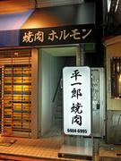 平和島駅からすぐです☆大きな看板が目印です。