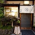 """伝統ある祇園の地で""""水だき食べるならとり安あり"""""""