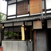 古都、京都の町家で味わえる大人のイタリアン