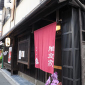 閑静な祇園の隠れ家