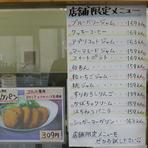 フルーツを使ったジャムサンドも多数ご提供しています