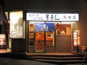 男寿し 成田店