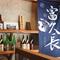 広島県の今田酒造の銘酒が揃う。