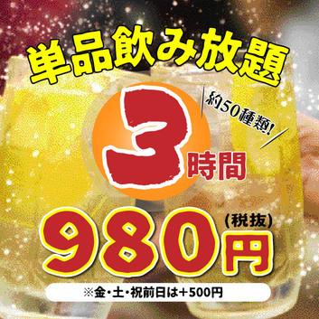 単品飲み放題3時間980円(税別)!