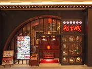 台湾小皿料理 台湾風居酒屋 阿里城 霞ヶ関コモンゲート店