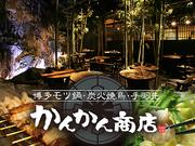 かんかん商店 武蔵中原店