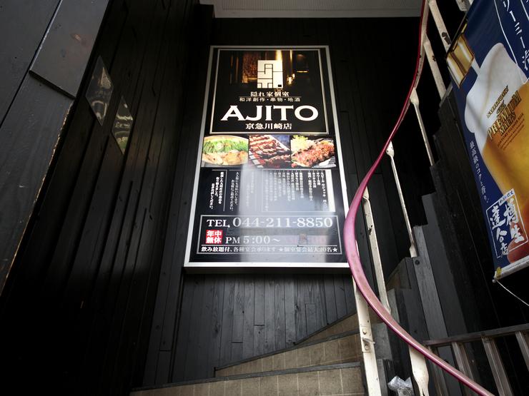 AJITOの外観