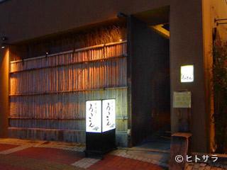 魚料理ろっこん(和食、和歌山県)の画像