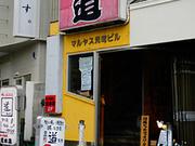 茅ヶ崎 道 本店