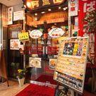 台湾小皿料理 台湾風居酒屋 阿里山