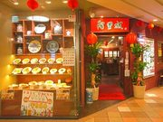 台湾小皿料理 阿里城 川崎ルフロン店