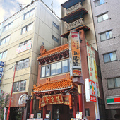 JR根岸線JR石川町駅 徒歩4分 加賀町警察署の向かいにあります。