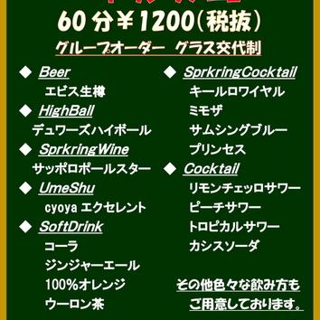・◆飲み放題プラン◆・昼飲みもok