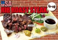 【1g=¥8】リブロースステーキ
