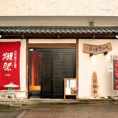 四季折々の新鮮な魚を味わうことが出来る落ち着いた雰囲気のお店