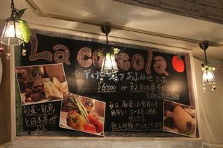 ラコッコラコース¥4000