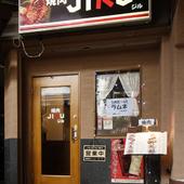 北浦和駅すぐの焼肉JIRUにお越し下さい