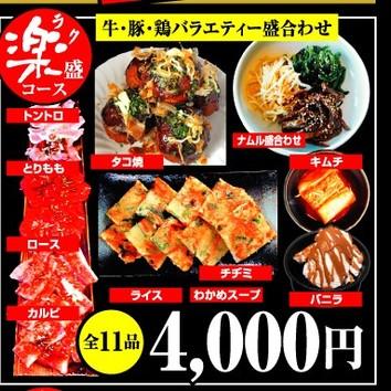 楽盛コース(ラク)4,000円