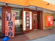 焼肉レストラン 韓陽苑 本厚木店