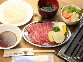 レストラン カウベル(焼肉・韓国料理)の画像