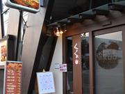 炭焼ダイニング 美味皆快 石山駅前店