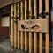 豊田スタジアム東。寛ぎの店内で美味しい料理が楽しめる居酒屋