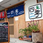 OL、ビジネスマン、観光客に人気の居酒屋。JR泉駅から30秒