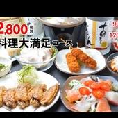 『風来坊』のこだわりの料理を味わえる宴会コースです。